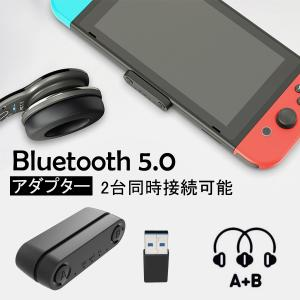 Switch Bluetooth オーディオアダプター ワイヤレス Switch PS4 Switch lite PC用 遅延なし USB-C 2台同時接続 無線 超薄型 Bluetooth5.0 アダプター|arlife