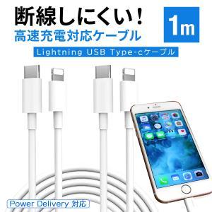 ケーブル PD急速充電ケーブル iPhoneケーブル USB TypeC - Lightning USB-Cケープル USB-C スマートホン arlife