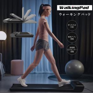 ウォーキングマシン 家庭用 ウォーキングパッド 薄型 折りたたみ式 組み立て不要 ルームランナー 電動 プログラム機能搭載 運動不足対応|arlife