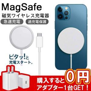 ワイヤレス充電器 iPhone12 MagSafe充電対応 20W充電アダプター付き マグネット式 ピタッと充電 磁石Qi急速充電器 iPhone 12 12 Pro 12 Mini 12 Pro Max セット arlife
