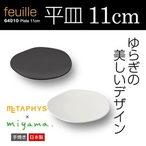 陶器 小皿 平皿 11cm「feuille Plate」お皿 メタフィス フィーユ プレート 640...