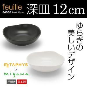 陶器 ボウル小皿 12cm「feuille bowl」メタフィス フィーユ ボウル 64030「ME...