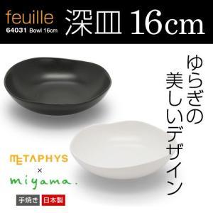 陶器 ボウル皿 16cm「feuille bowl」メタフィス フィーユ 64031「METAPHY...