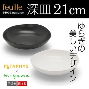 陶器 ボウル皿 21cm「feuille bowl」メタフィス フィーユ ボウル 64032「MET...