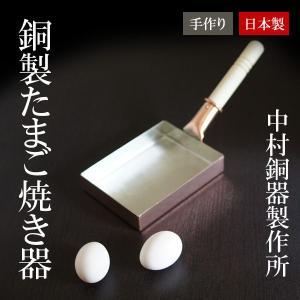 卵焼き フライパン 銅製 玉子焼き器 中村銅器製作所 日本製