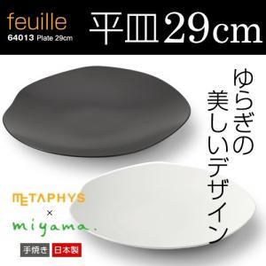 陶器 大皿 平皿 29cm「feuille Plate」メタフィス フィーユ プレート 64013「...