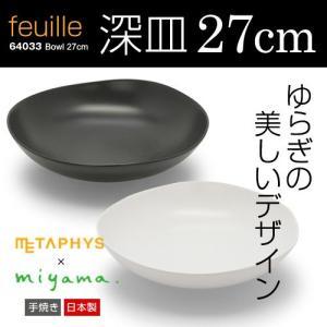 陶器 大皿 深皿 27cm「feuille bowl」メタフィス フィーユ ボウル64033「MET...
