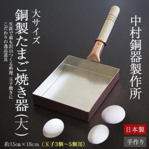 大サイズ(5寸×6寸) 卵焼き フライパン 銅製 玉子焼き器 中村銅器製作所 日本製