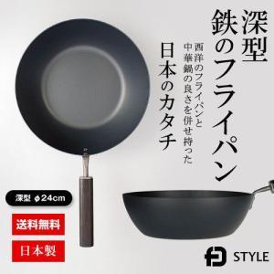 中華なべ 中華鍋 深型鉄フライパン おすすめ 人気  日本製 FDSTYLE「深型鉄のフライパン」 ih対応(24cm)送料無料【おまけ特典】