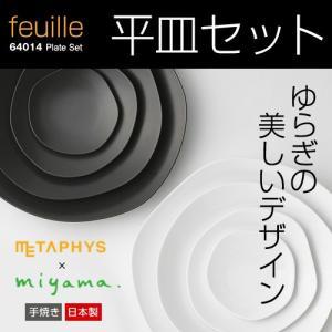 平皿セット「feuille Plate」メタフィス フィーユ プレート 64014「METAPHYS...
