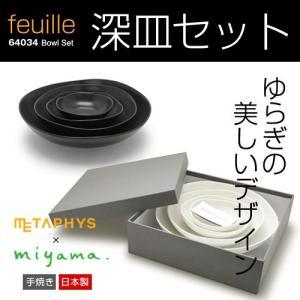 深皿セット「feuille bowl」メタフィス フィーユ ボウル 64034「METAPHYS(メ...