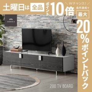 テレビ台 テレビボード TV台 AVボード Endio 2000 木製 北欧 モダン アルモニア