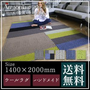 ラグ pietraシリーズ 1400mm ラグマット インドラグ リビングラグ カーペット 北欧 カフェ|armonia