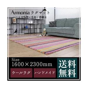 ラグ 高級ラグ 本格ラグ 絨毯 じゅうたん カーペット ラグマット シャギーラグ 北欧|armonia