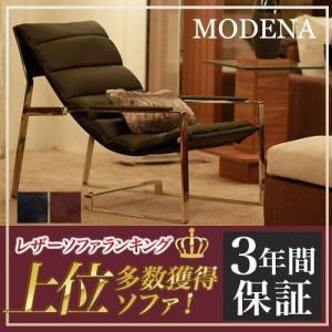 チェア 1人掛け 本革 デザイナーズ MODENA モダン レトロ クラシック 北欧 カフェの写真