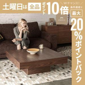 テーブル ローテーブル センターテーブル 木製  ミッドセンチュリー 北欧 カフェテーブル|armonia