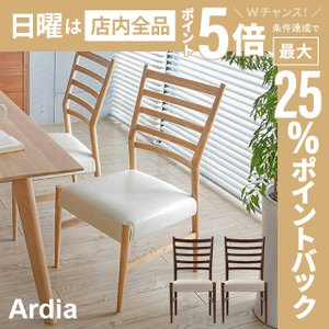 チェア 2脚セット ダイニングチェア ダイニング 椅子 インテリア モダン 北欧 カフェ|armonia