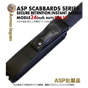 ASP26インチ用 DUTY スナップホルスター ブラック 32632 armorjapan