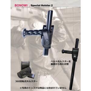 BONOWIトンファー用スペシャルホルスター2