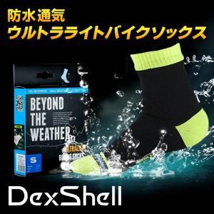 DexShell デックスシェル 防水 ソックス・ウルトラライト DS642H armorjapan