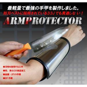 防刃レベル3 金属手甲 armorjapan