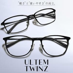 ウルテムツインズ 遠近両用メガネ (6346)[全額返金保証] 老眼鏡 おしゃれ 男性 女性 中近両用 眼鏡 遠近両用 老眼鏡 シニアグラス|armsstore