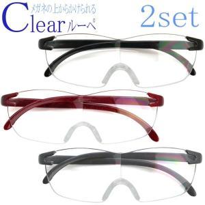 【セットでお得!】ルーペ メガネ2個セット ≪1.6倍率≫クリアルーペ 拡大鏡 [全額返金保証]ルーペ 眼鏡 メガネの上から掛けられる ルーペ|armsstore