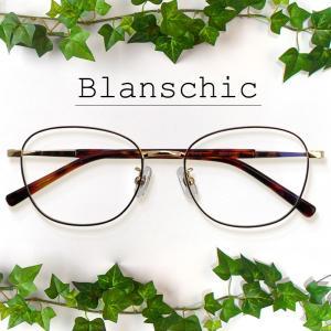 (BLC)ブルーライトカット 紫外線カット 遠近両用メガネ ブランシック クラシック(cl-3066)[全額返金保証]おしゃれ 女性用 中近両用 眼鏡 老眼鏡 シニアグラス|armsstore
