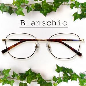 (BLC)ブルーライトカット 紫外線カット 遠近両用メガネ ブランシック クラシック(cl-3066)[全額返金保証]おしゃれ 女性用 中近両用 眼鏡 老眼鏡 シニアグラス armsstore