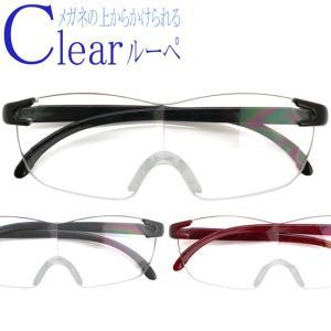 ルーペ メガネ ≪1.6倍率≫クリアルーペ 拡大鏡 (ブラック)[送料無料・全額返金保証]ルーペ 眼鏡 メガネの上から掛けられるルーペ|armsstore