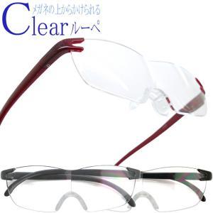 ルーペ メガネ ≪1.6倍率≫クリアルーペ 拡大鏡 (レッド)[送料無料・全額返金保証]ルーペ 眼鏡 メガネの上から掛けられるルーペ|armsstore