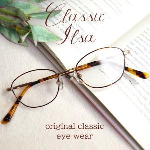 (BLC)ブルーライトカット 紫外線カット 遠近両用メガネ クラシック イルサ(2342)[全額返金保証]おしゃれ 女性用 中近両用 眼鏡 老眼鏡 パソコン シニアグラス|armsstore