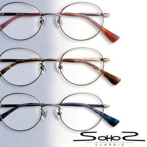 ソーホーズクラシック(SO-9805) 遠近両用メガネ[全額返金保証] 老眼鏡 おしゃれ 女性用 中近両用 眼鏡 遠近両用 老眼鏡 シニアグラス|armsstore