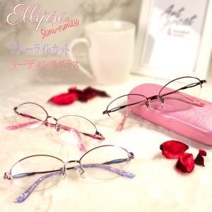 ブルーライトカット 老眼鏡 エリプスナイロール(ローズ)[全額返金保証]メガネ 眼鏡 女性用 メガネ シニアグラス レディース おしゃれ リーディンググラス|armsstore