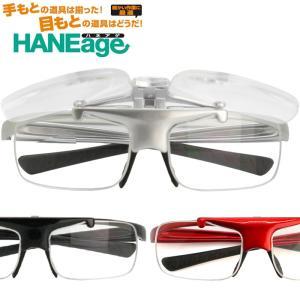 ルーペ メガネ 跳ね上げ フリップアップ HANEage ルーペ (シルバー) 1.6倍率[全額返金保証]ハネ上げ ハネアゲ 老眼鏡 リーディンググラス 拡大鏡|armsstore