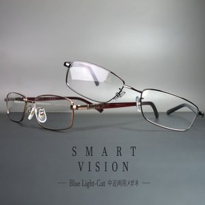 ブルーライトカット 中近両用メガネ スマート ヴィジョン [全額返金保証] 老眼鏡 眼鏡 男性 用 シニアグラス メンズ おしゃれ リーディンググラス|armsstore