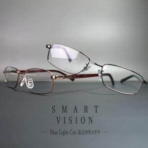 (BLC)ブルーライトカット 紫外線カット 遠近両用メガネ スマート ヴィジョン [全額返金保証]おしゃれ 男性用 中近両用 眼鏡 老眼鏡 パソコン シニアグラス|armsstore
