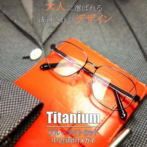 ブルーライトカット 中近両用メガネ チタンプロファンド[全額返金保証] 老眼鏡 眼鏡 男性 用 シニアグラス メンズ おしゃれ リーディンググラス|armsstore