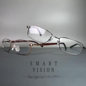 ブルーライトカット 老眼鏡 スマート ヴィジョン[全額返金保証]メガネ 眼鏡 男性 用 メガネ シニアグラス メンズ おしゃれ リーディンググラス スマホ|armsstore