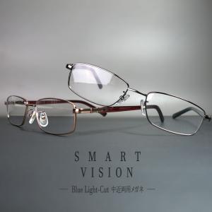 (RSN)ブルーライトカット 中近両用メガネ スマート ヴィジョン [全額返金保証] 老眼鏡 眼鏡 男性 用 シニアグラス メンズ おしゃれ リーディンググラス|armsstore