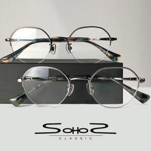 ブルーライトカット 老眼鏡 ソーホーズクラシック(SO-9802)[全額返金保証] 眼鏡 男性 用 メガネ メンズ おしゃれ 老眼鏡 リーディンググラス スマホ|armsstore