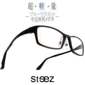(RSN)ブルーライトカット 中近両用メガネ スティーズ ウルトラ ライト[全額返金保証] 老眼鏡 眼鏡 男性 用 シニアグラス メンズ おしゃれ リーディンググラス|armsstore