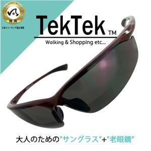 TekTek 遠近両用 サングラス(スポーツタイプ)[全額返金保証]度つき 遠近両用 メガネ 中近両用 おしゃれ 遠近両用 老眼鏡 シニアグラス 紫外線 uv カット armsstore