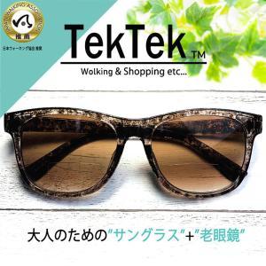 TekTek 遠近両用 サングラス(ウェリントン)[全額返金保証]度つき 遠近両用 メガネ 中近両用 おしゃれ 遠近両用 老眼鏡 シニアグラス 紫外線 uv カット|armsstore