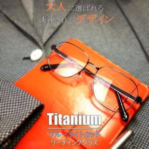 ブルーライトカット 老眼鏡 チタンプロファンド[全額返金保証]メガネ 眼鏡 男性 用 メガネ シニアグラス メンズ おしゃれ リーディンググラス スマホ|armsstore