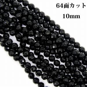 オニキス AAA 10mm 64面カット (アゲート、メノウ) 1連 約38cm|arnavgems