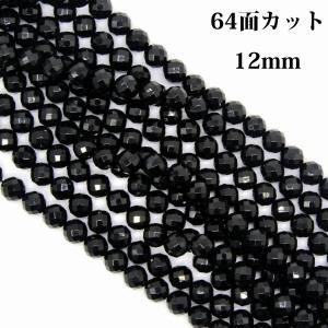オニキス AAA 12mm 64面カット (アゲート、メノウ) 1連 約38cm|arnavgems