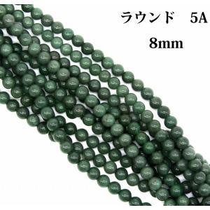 グリーン アベンチュリン 5A 8mm ラウンド 1連 38cm|arnavgems