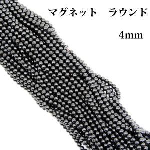 磁気入り ヘマタイト AAA 4mm ラウンド 1連 約38cm|arnavgems