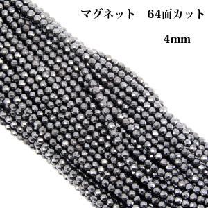 磁気入り ヘマタイト AAA 4mm 64面カット 1連 約38cm|arnavgems